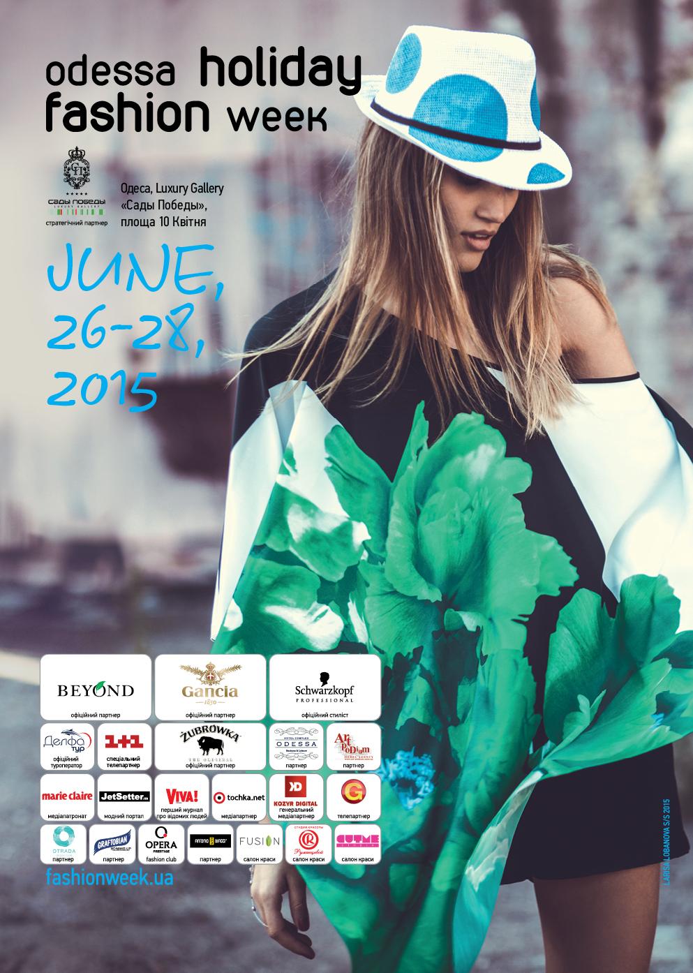 В Одессе пройдет ІХ Holiday Fashion Week