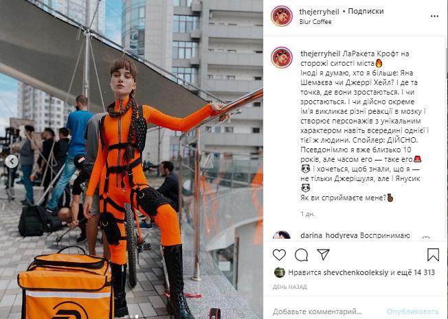Яна Шамаева перевоплотилась в супергероиню