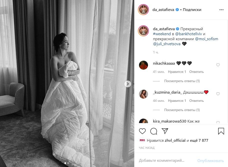Не удержалась: Астафьева наделала голых фото на отдыхе