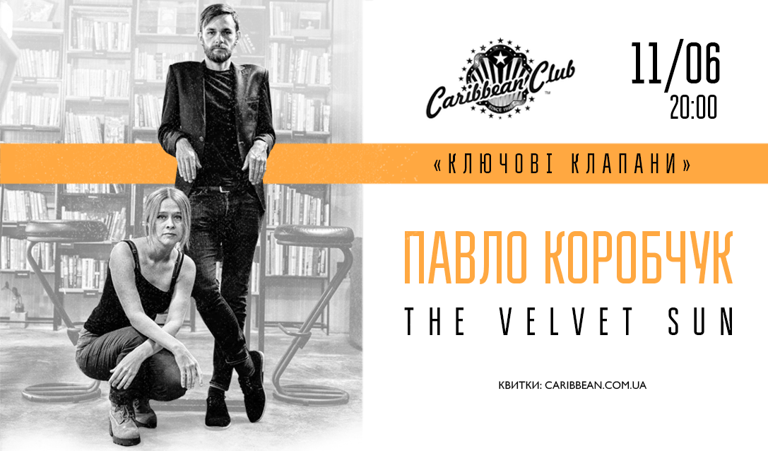 В Киеве состоится поэтический вечер Павла Коробчука с группой, играющей музыку 60-х