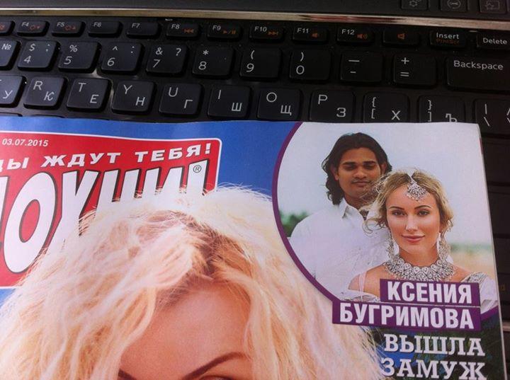 Обложка, которую опубликовала коллега Ксении