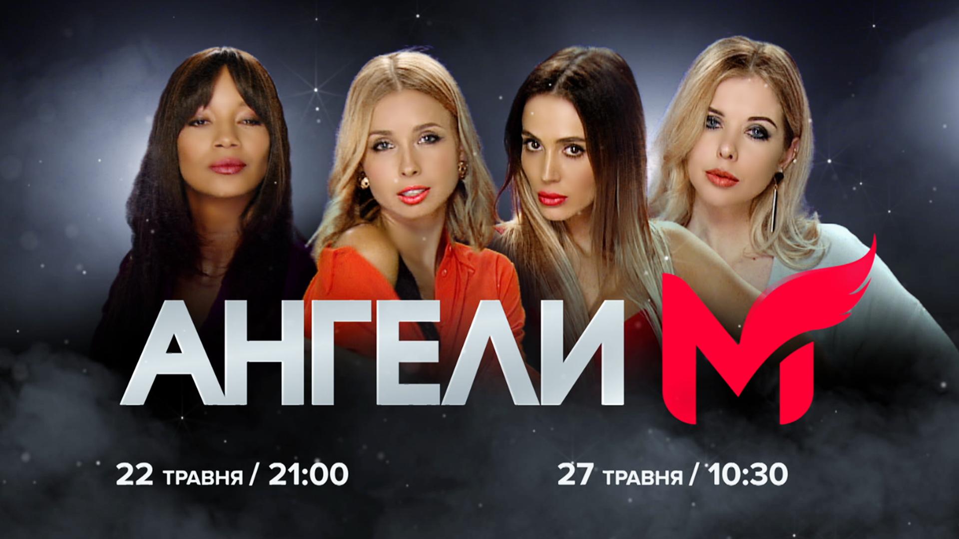 """Четыре спецагента - в эфире М1: на телеканале стартует провокационное сериалити """"Ангелы М"""""""