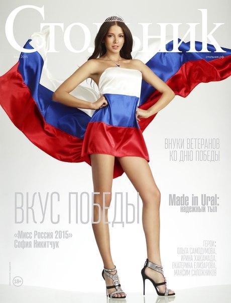 Скандальная обложка с Мисс Россией-2015 Софией Никитчук