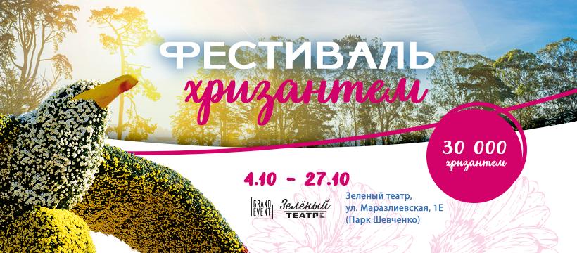 Морвокзал и Привоз из цветов: В Одессе впервые пройдет фестиваль хризантем