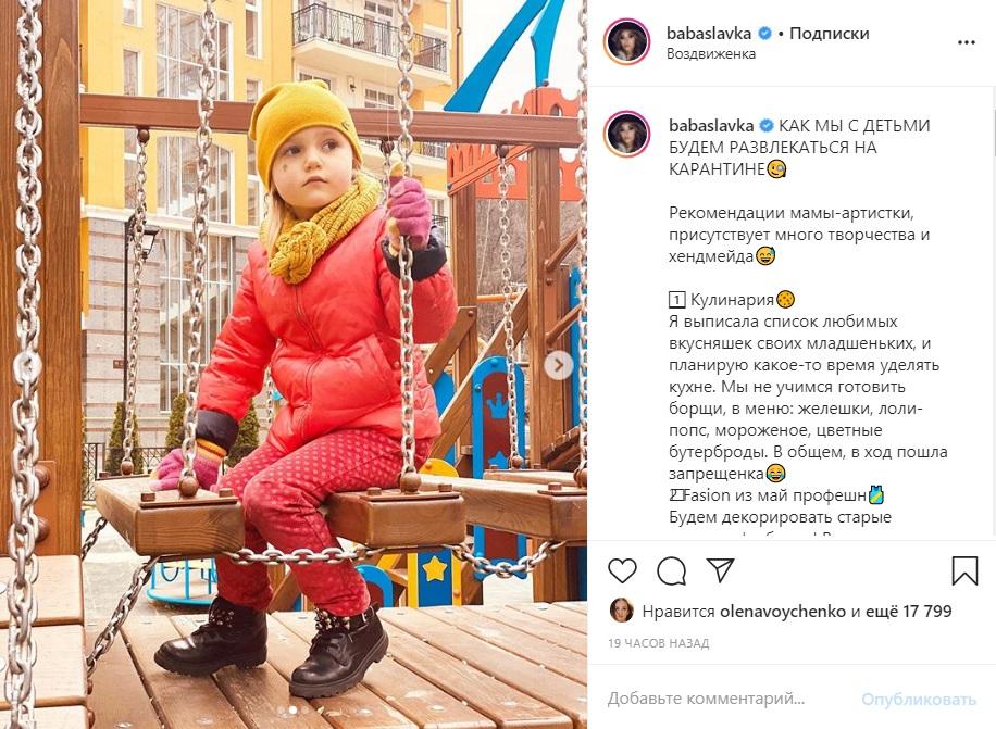 Слава Каминская призналась, чем развлекает детей в карантин