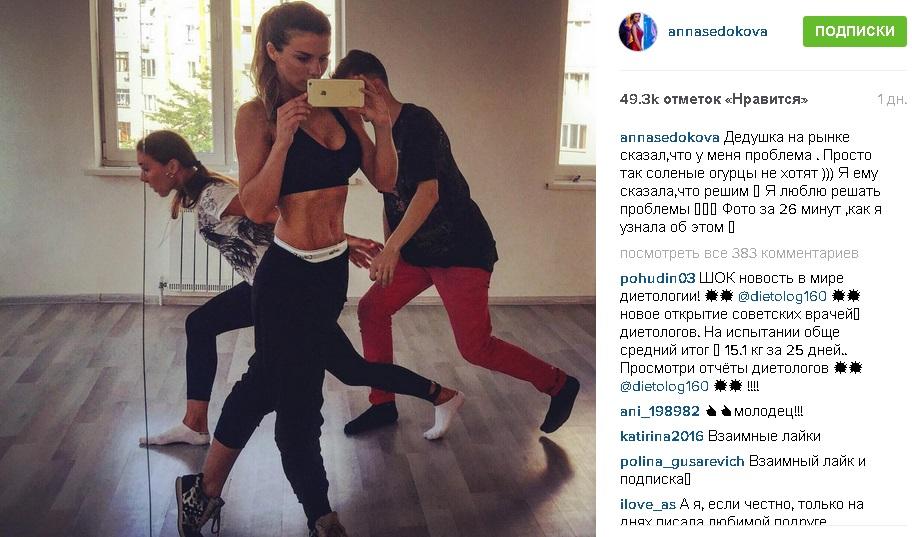 Анна Седокова намекнула о своей беременности