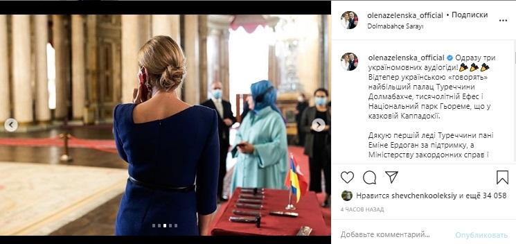 Елена Зеленская показала фото из Турции