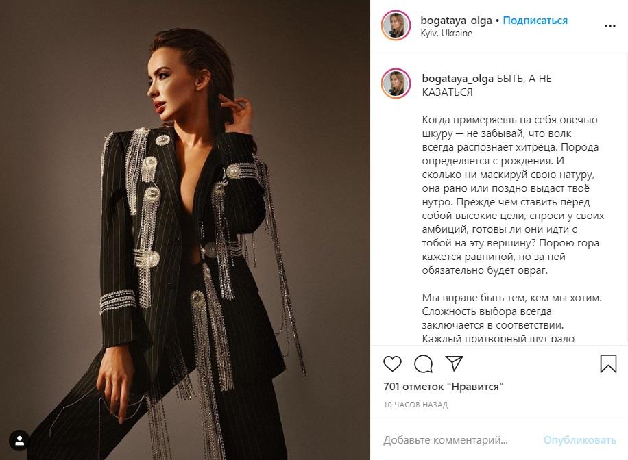 В облегающем боди: Девушка Эдгара Каминского выставила эффектные фото
