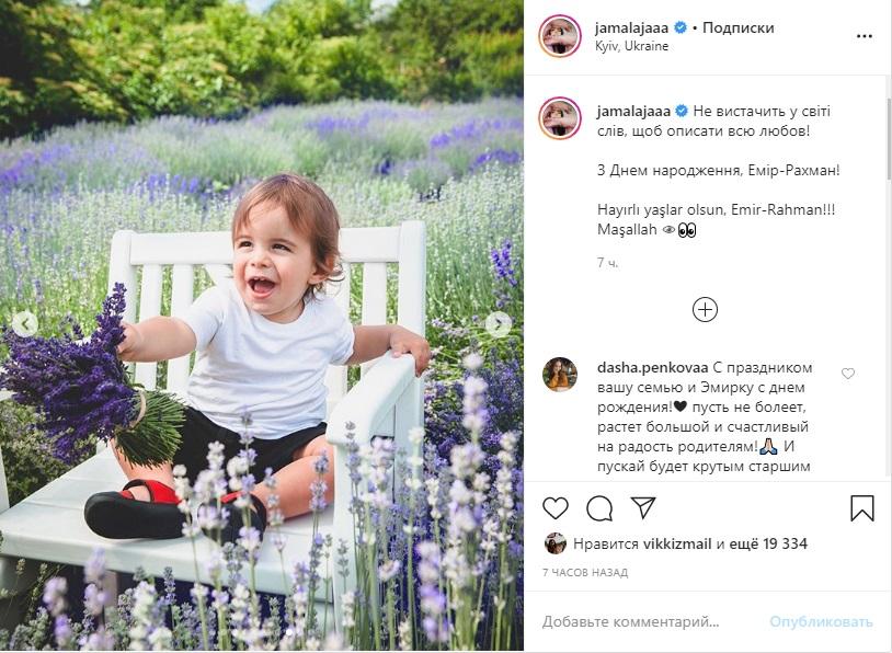 Какой хорошенький: Джамала забросала Сеть снимками 2-летнего сына