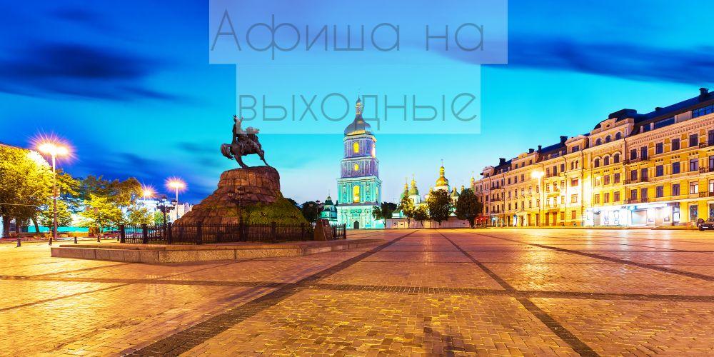 Афиша на выходные: Куда пойти в Киеве 3-4 августа 2019