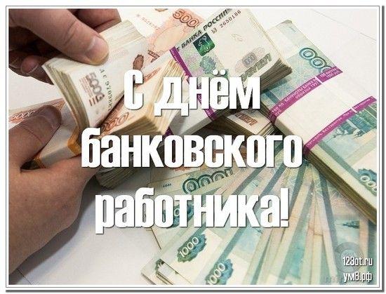 Поздравления с Днем банковского работника