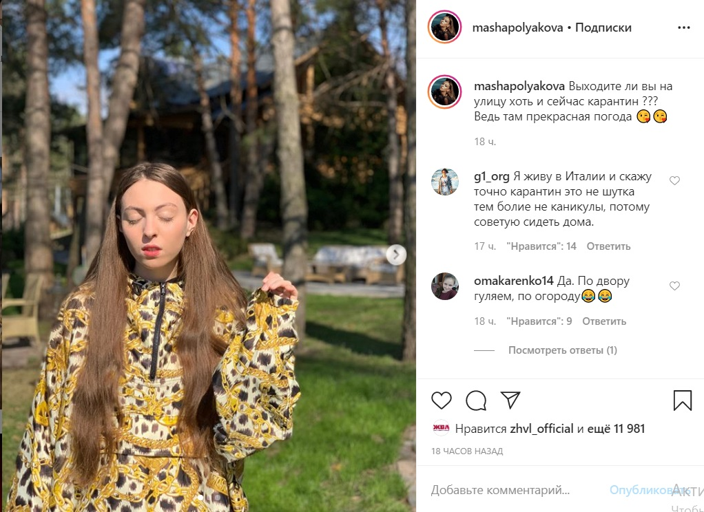Пасут коз и пекут булочки: Чем в карантин занимается Полякова с дочерьми - фото
