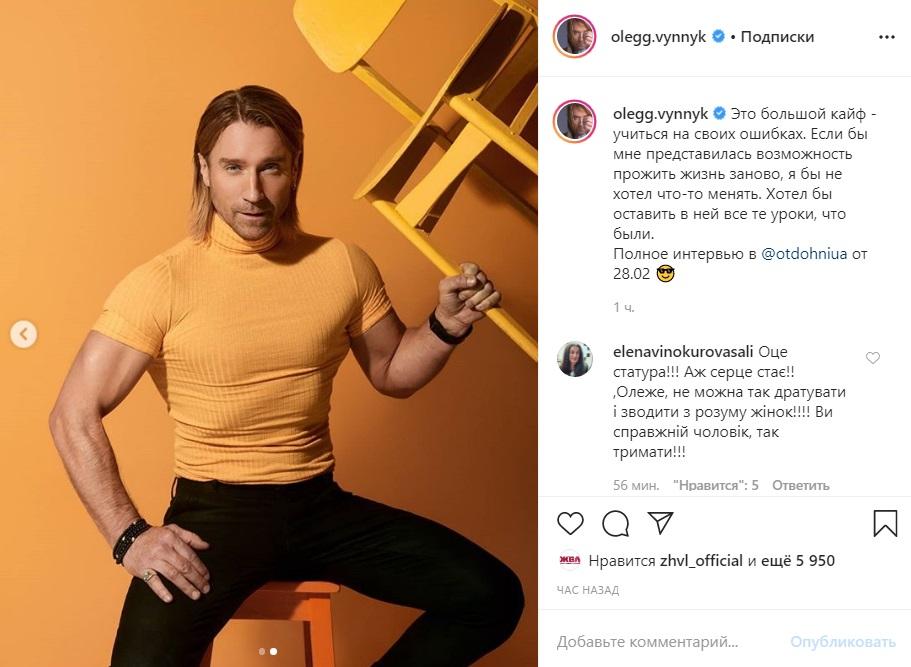 Вот это фигура: Олег Винник покорил поклонниц новыми фото