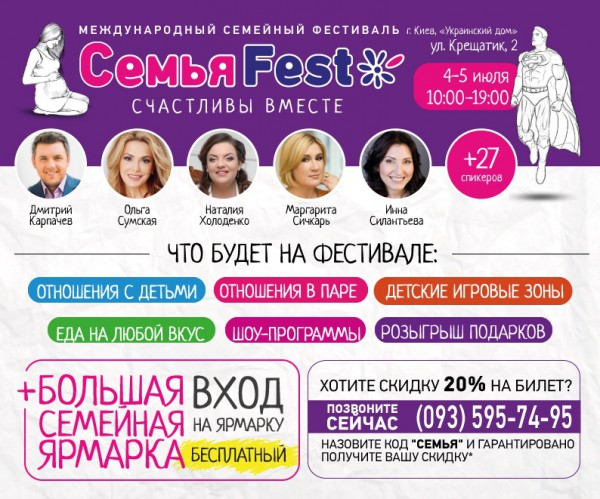 "Семейная ярмарка на фестивале ""Семья Fest"""