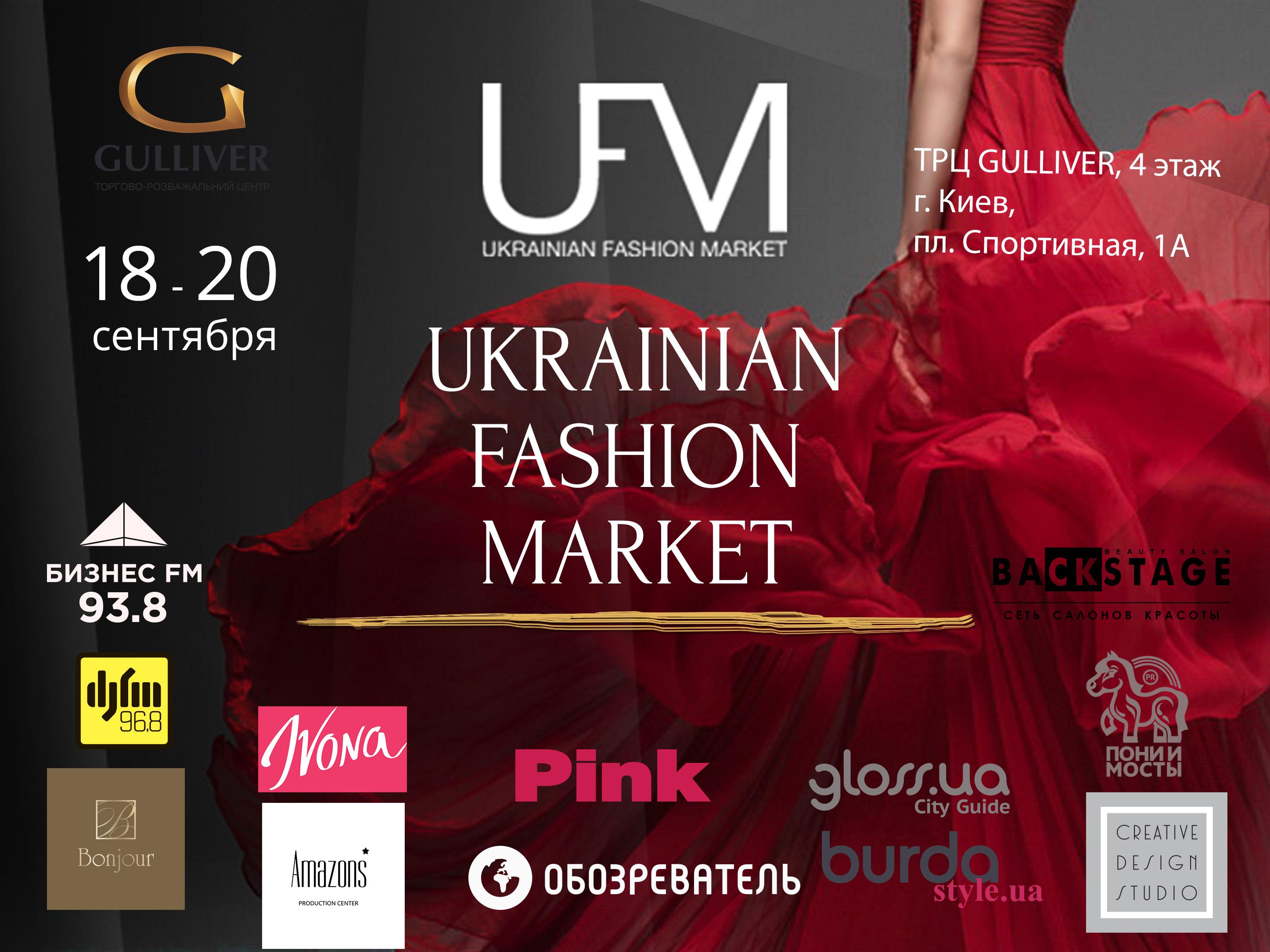 Ukrainian Fashion Market стартует 18 сентября в ТРЦ Гулливер