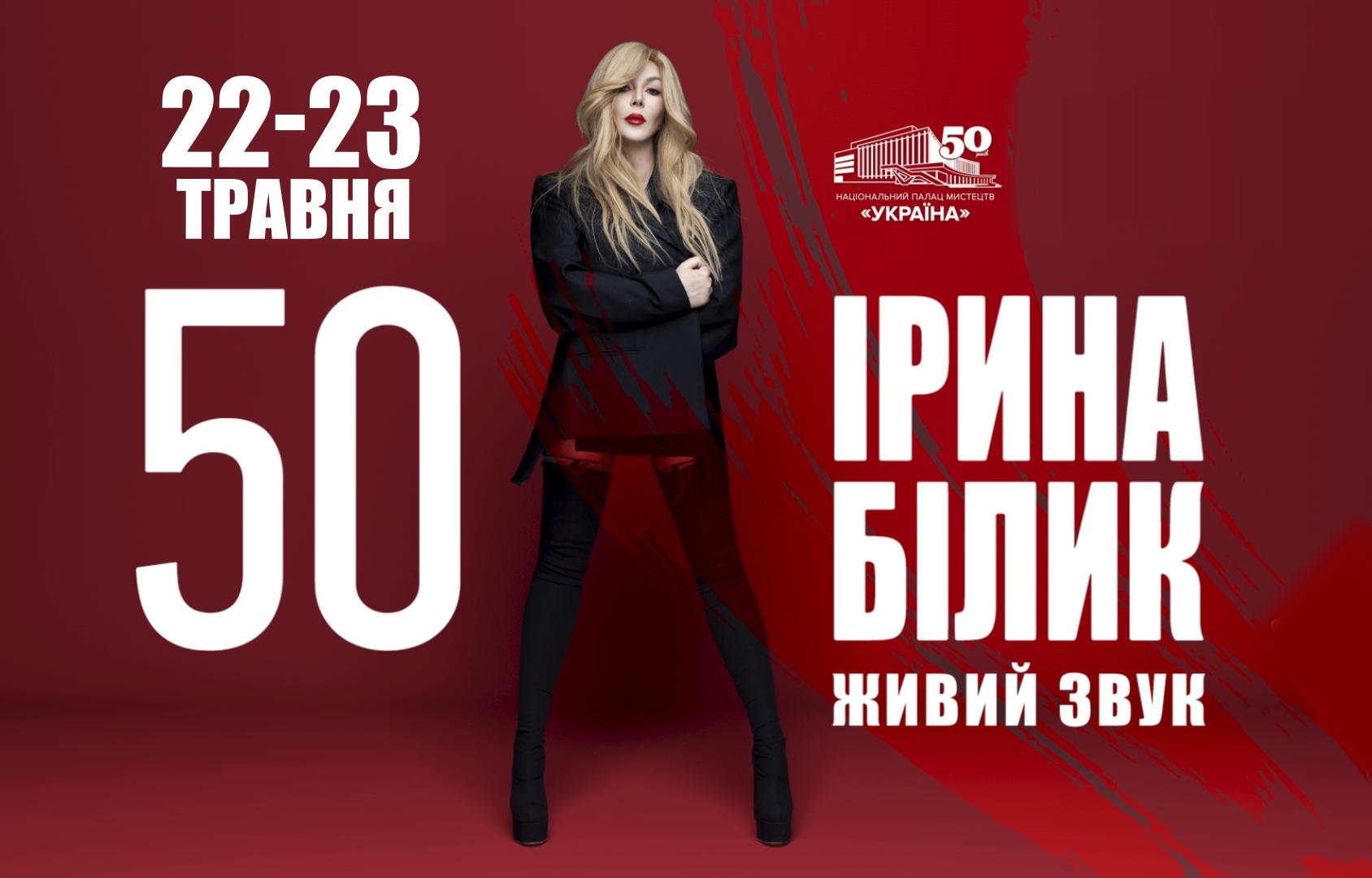 Куда пойти в Киеве 22-23 мая: юбилейный концерт Ирины Билык
