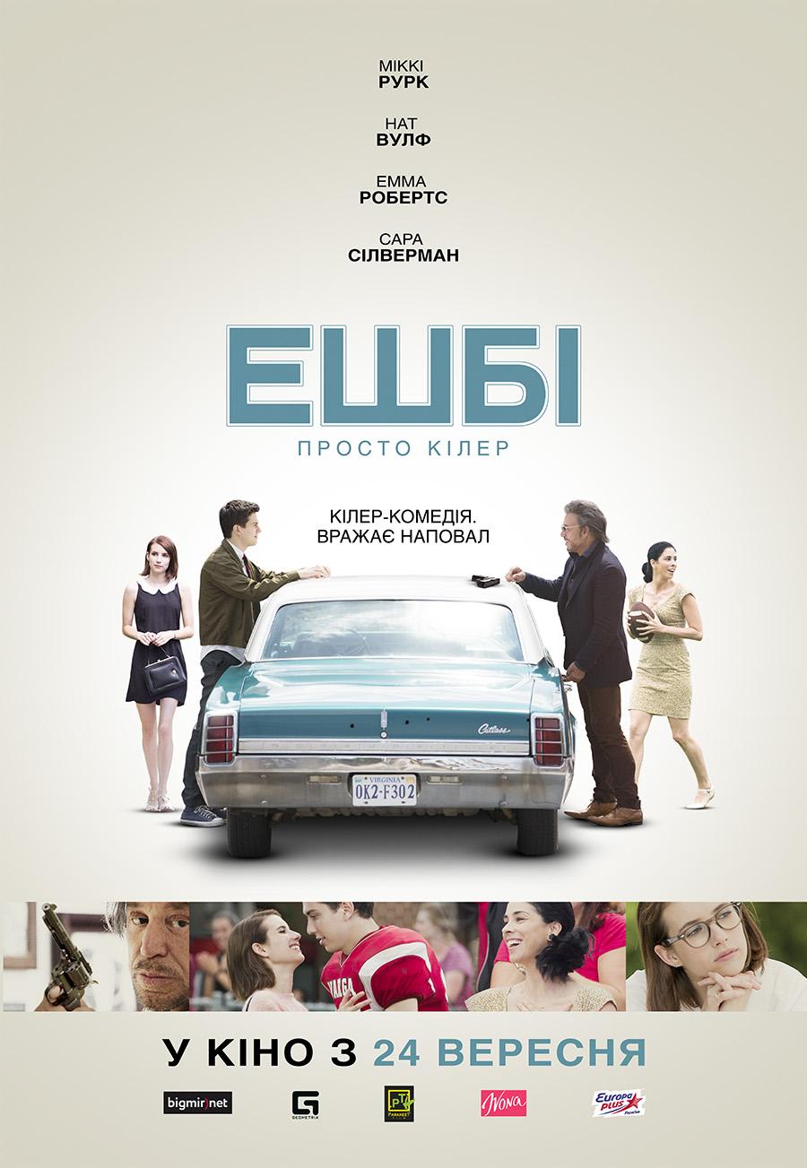 Постер к фильму Эшби