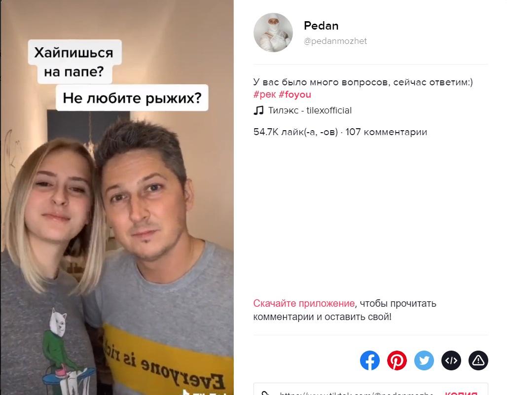 Вы пара?: Педан с дочерью разыграли любопытных подписчиков в Сети