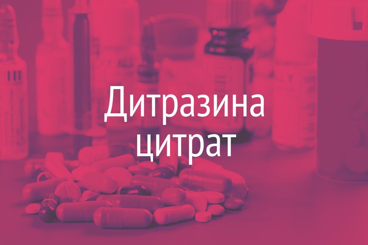 Таблетки от глистов для человека цена киев image 3