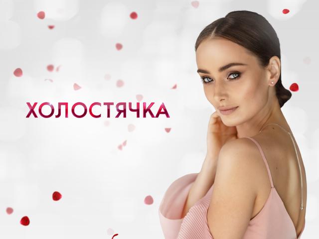 Холостячка: как отпразднует день рождения Ксения Мишина