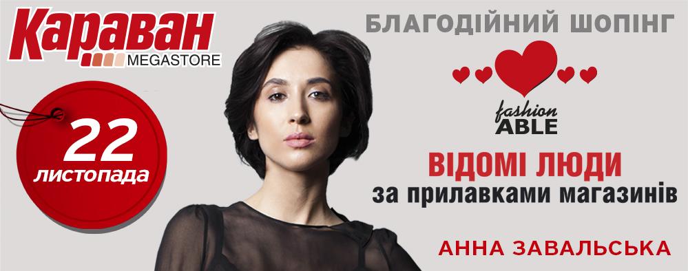 Певица Анна Завальская примет участие в благотворительной акции FashionABLE Shopping