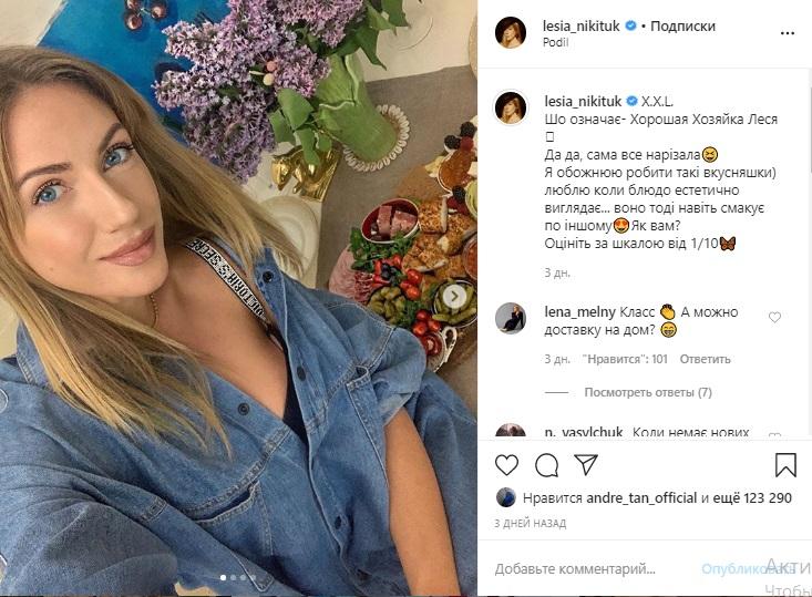 Пикантно: Леся Никитюк засветила грудь в прозрачном наряде