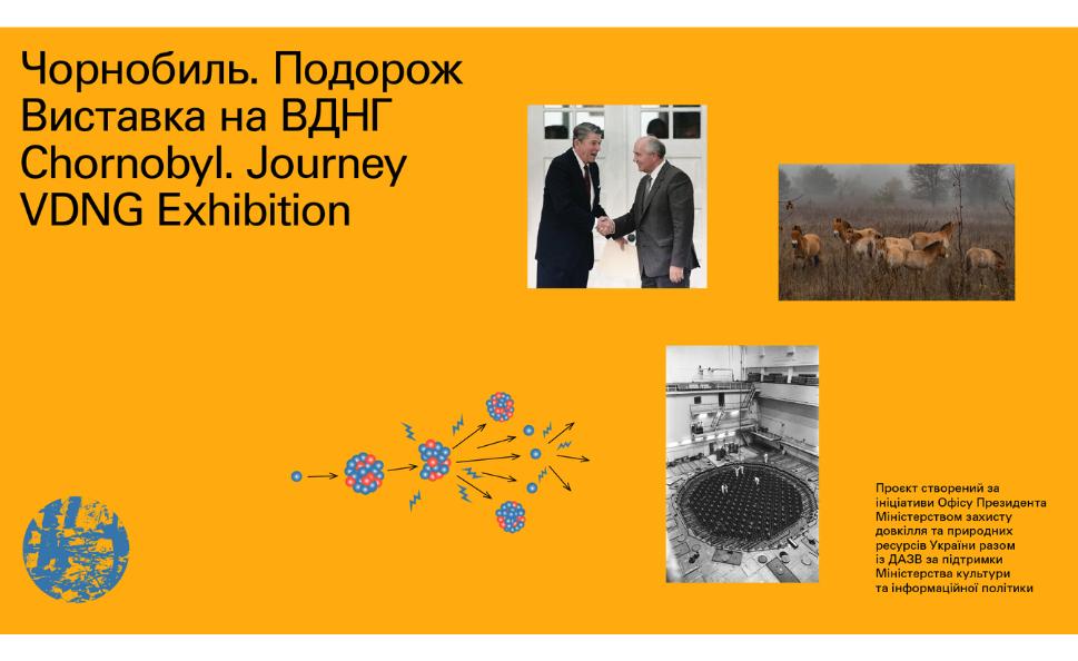 Мультимедийная выставка «Чорнобиль. Подорож»