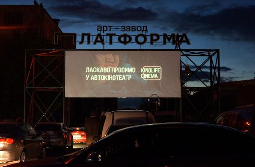 В Киеве можно посмотреть кино на свежем воздухе