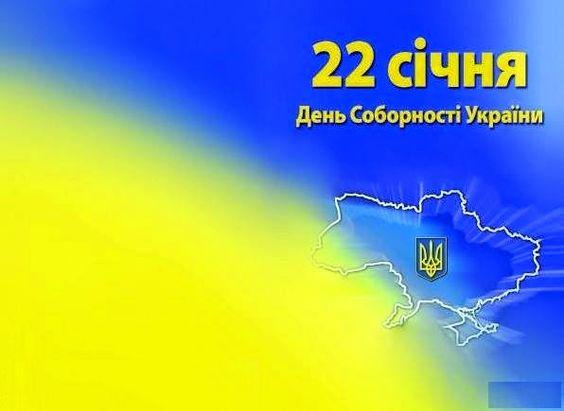 День Соборности Украины: поздравления