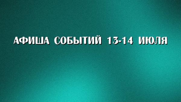 Афиша на выходные: Куда пойти в Киеве 13-14 июля 2019
