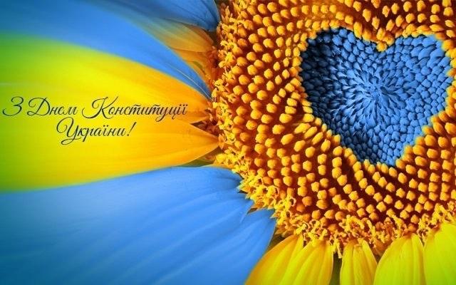 День Конституции Украины: Поздравления в картинках