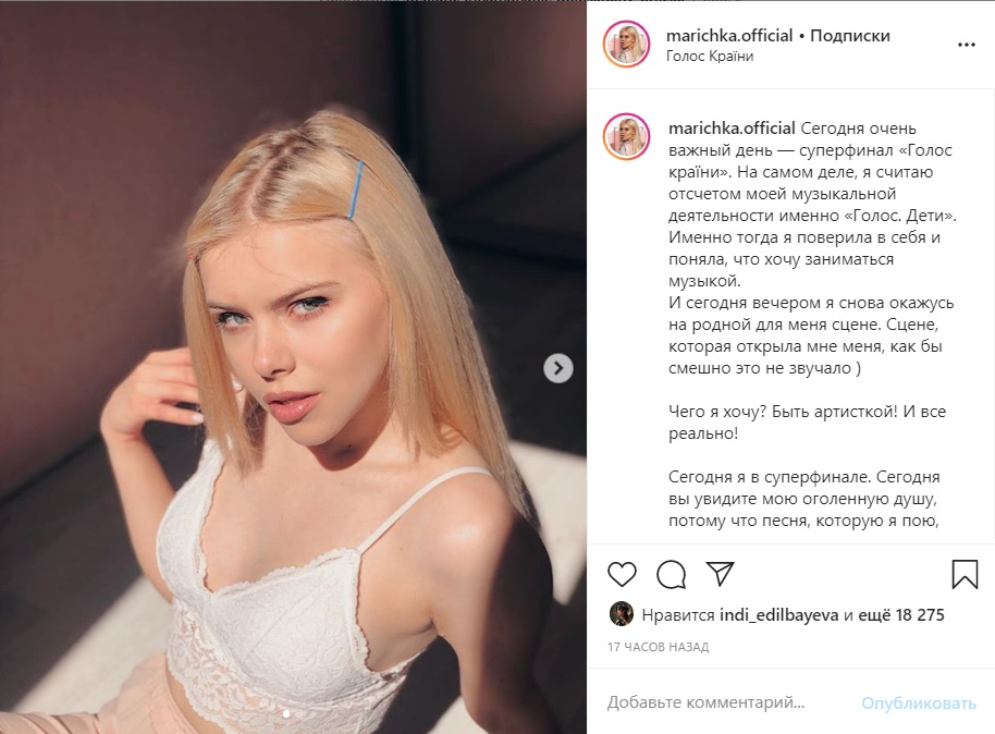 Чувственная: 20-летняя суперфиналистка Голоса выставила фото в откровенном наряде