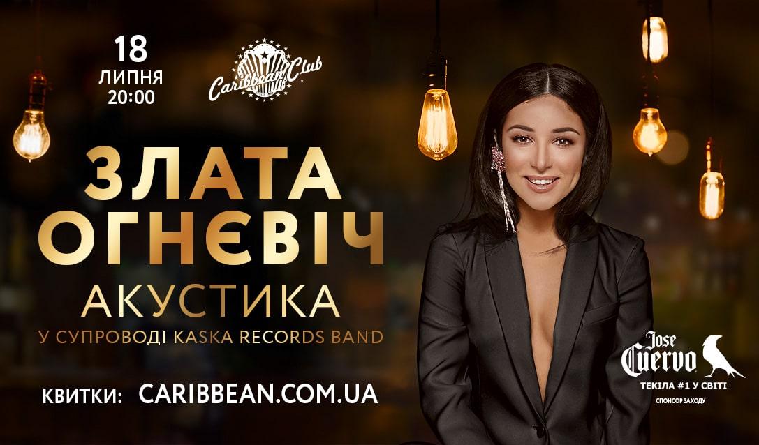 Злата Огневич представит эксклюзивную акустическую программу в Киеве