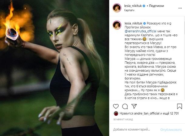 Леся Никитюк поразила огненным образом