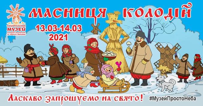 Куда пойти на Масленицу в Киеве 2021: Пирогово