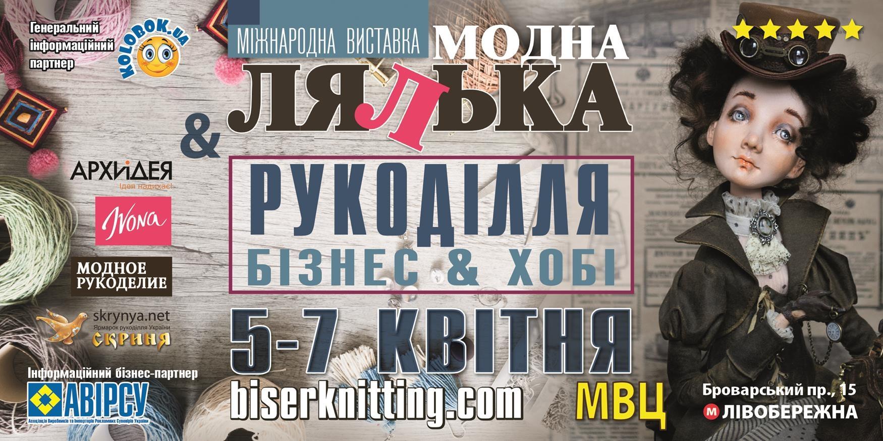 В Киеве пройдет Международный салон авторской куклы и Тедди