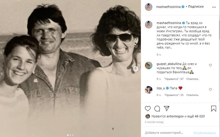 Маша Ефросинина растрогала Сеть архивными снимками с отцом
