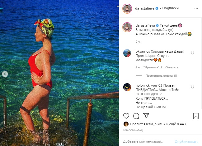 Астафьева показала прелести в пляжном наряде