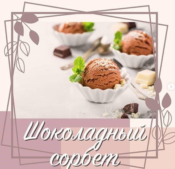 Зважені та щасливі: шоколадный сорбет от Марины Боржемской