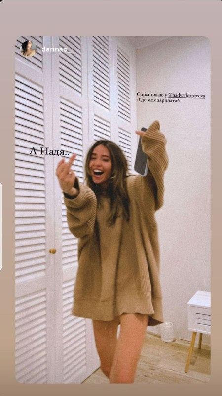 Надя Дорофеева показала нецензурный жест