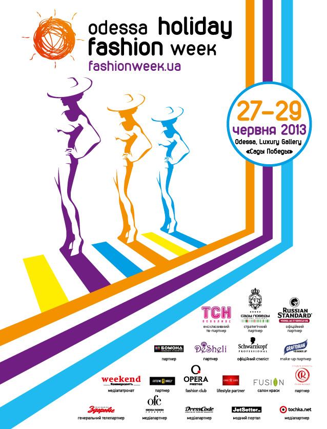 Holiday Fashion Week пройдет с 26 по 29 июня в Одессе