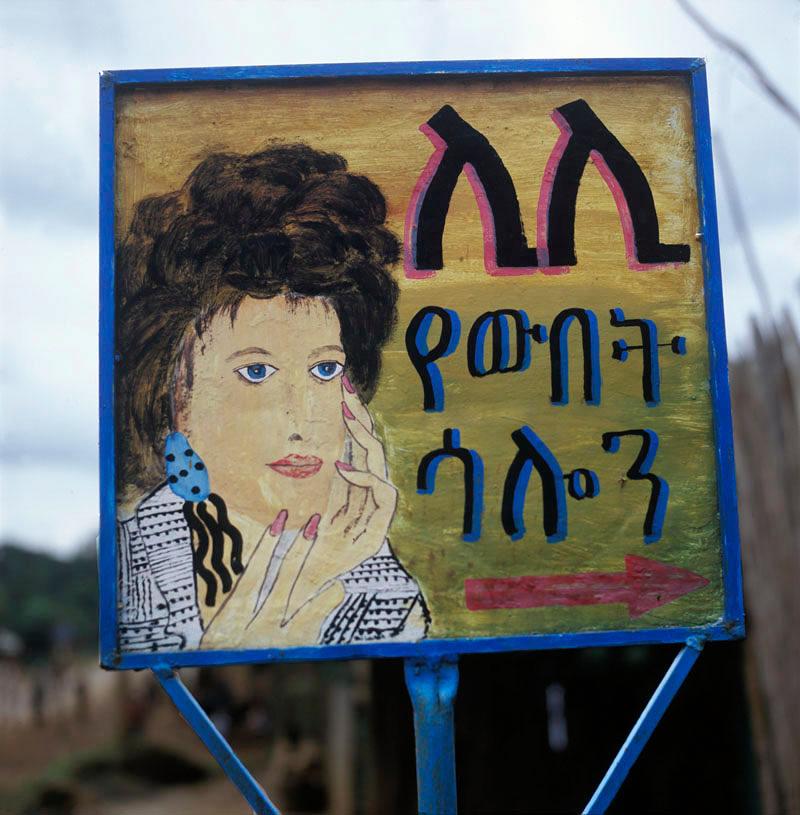 Вывески салонов красоты в Эфиопии выполнены в технике примитивизма