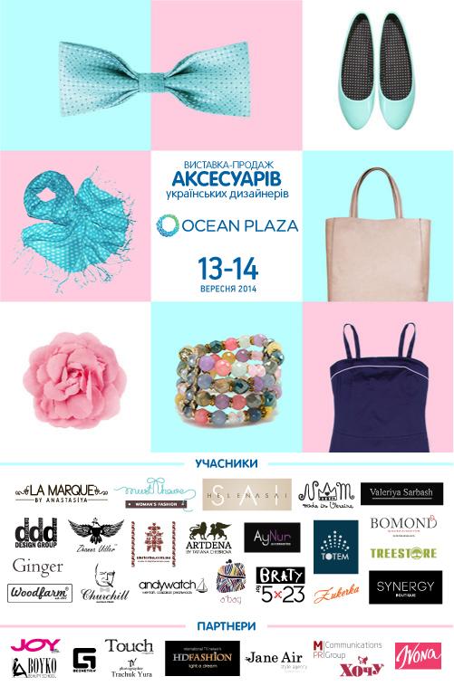13-14 сентября 2014 в ТРЦ Ocean Plaza состоится выставка-продажа аксессуаров украинских дизайнеров