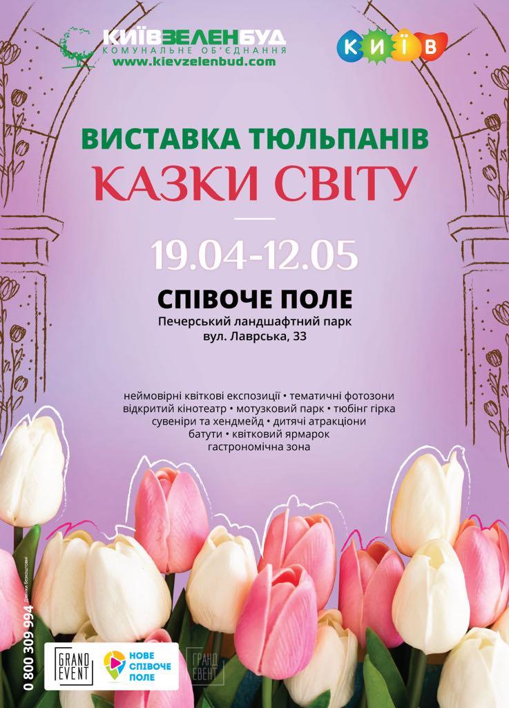 В Киеве откроется ежегодная выставка тюльпанов