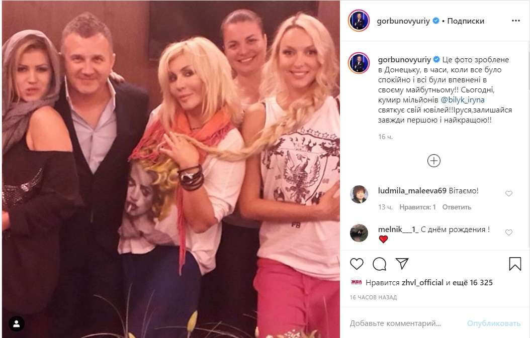 Какие все юные: Горбунов показал архивное фото с Билык и Поляковой
