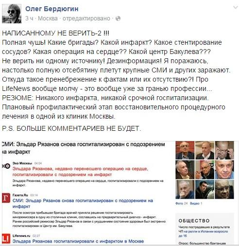 Публикация Бердюгина в Сети