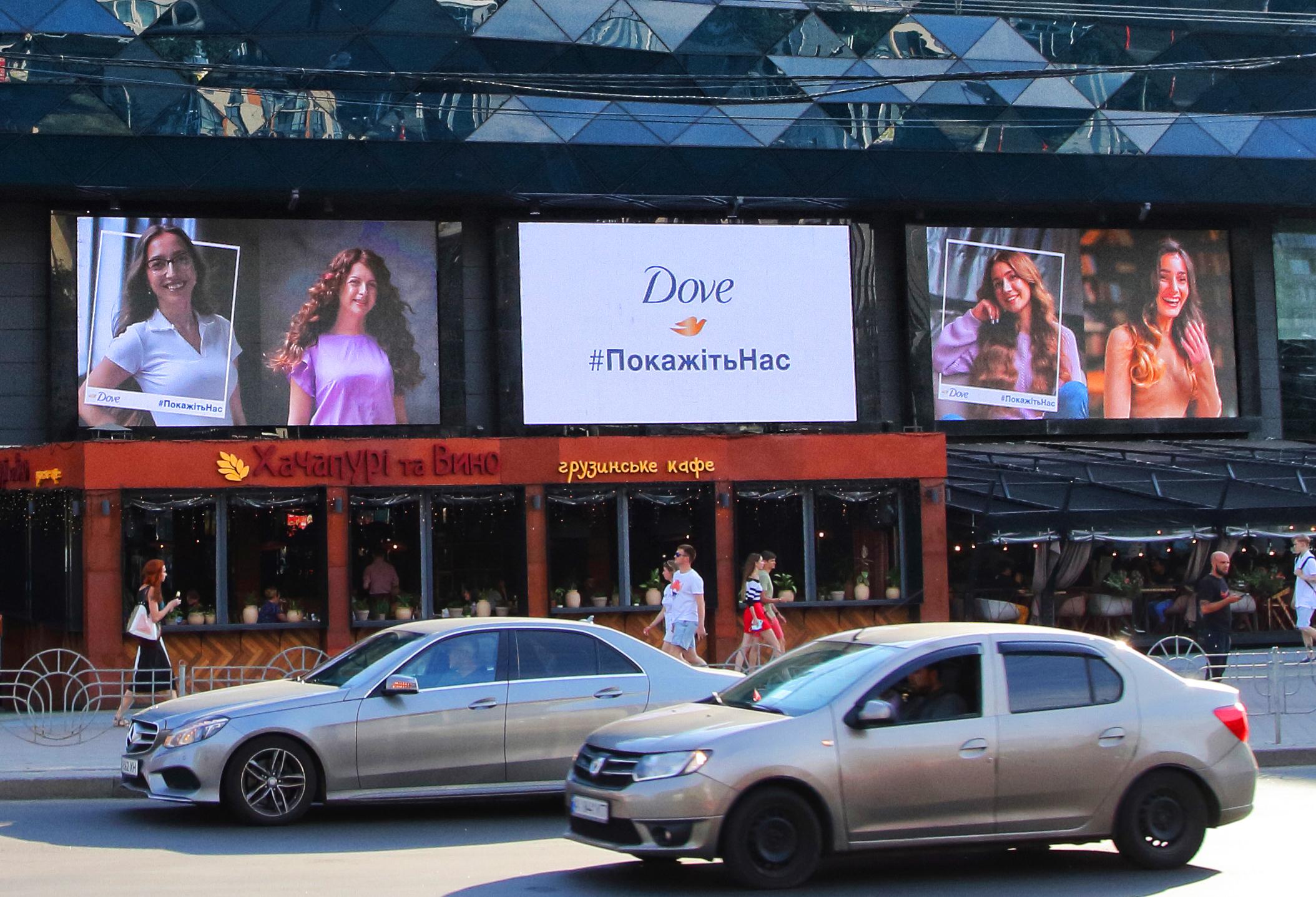 Dove запустил в Украине уникальный социальный проект #ПокажітьНас