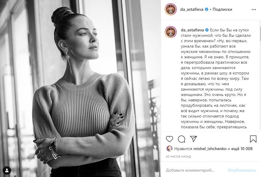 Неожиданно: Астафьева призналась, что бы сделала, будь она мужчиной