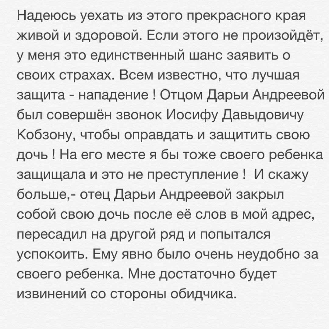 Последний пост Дубцовой