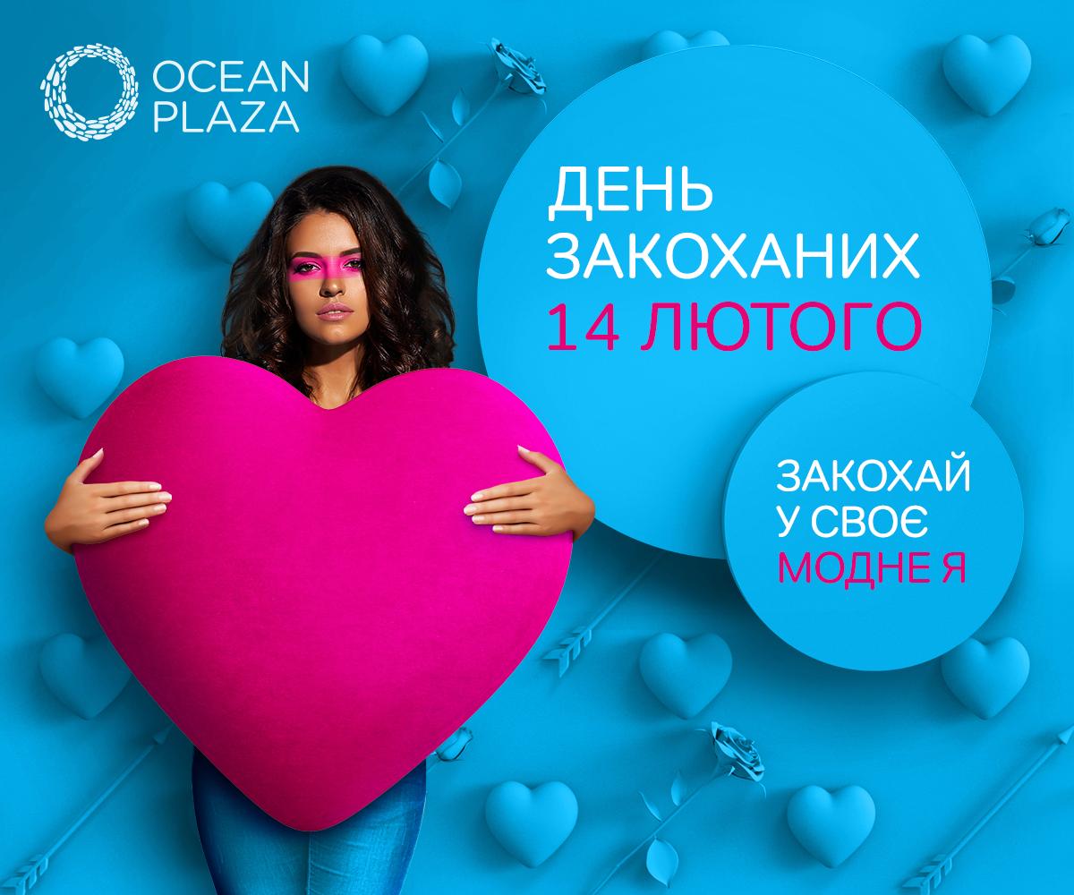 День Валентина в